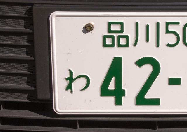 自動車ナンバーの見方